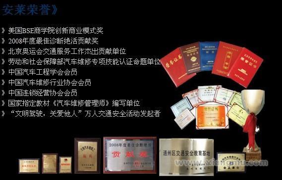 安莱汽车美容装饰:中国汽车后市场的航母企业_4