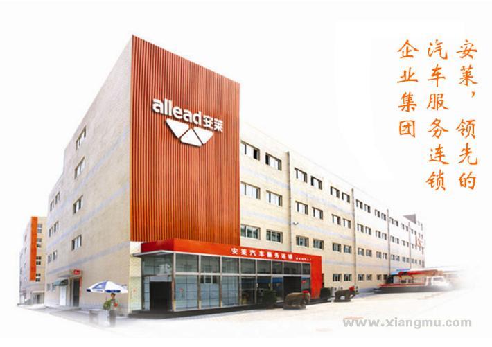 安莱汽车美容装饰:中国汽车后市场的航母企业_6