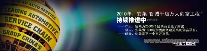 安莱汽车美容装饰:中国汽车后市场的航母企业_8
