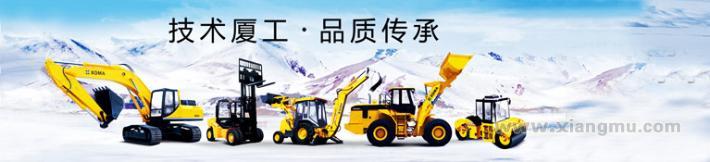 厦工机械——民族工业品牌_20