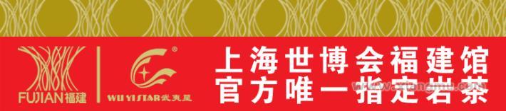 上海世博会福建馆官方指定岩茶——武夷星茶业招商加盟_1