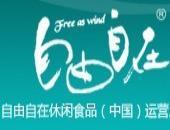 自由自在休闲食品:中国进口食品专营