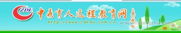 鼎育人远程教育学习网:中国远程教育十大影响力品牌_1