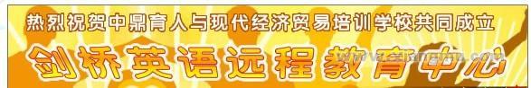 鼎育人远程教育学习网:中国远程教育十大影响力品牌_3
