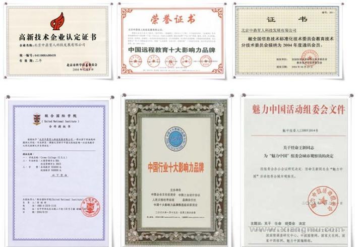 鼎育人远程教育学习网:中国远程教育十大影响力品牌_5