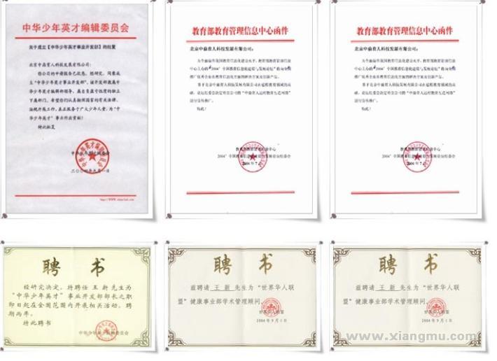 鼎育人远程教育学习网:中国远程教育十大影响力品牌_6