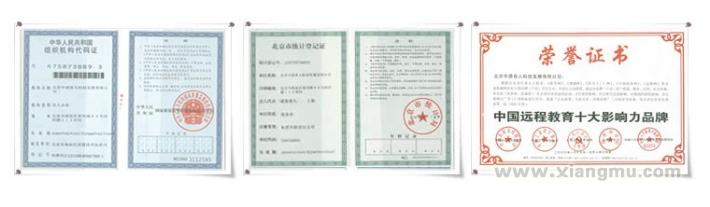鼎育人远程教育学习网:中国远程教育十大影响力品牌_7