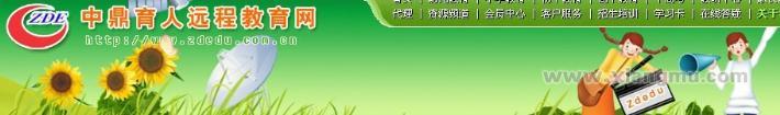 鼎育人远程教育学习网:中国远程教育十大影响力品牌_8