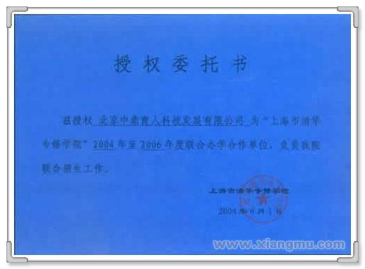 鼎育人远程教育学习网:中国远程教育十大影响力品牌_13