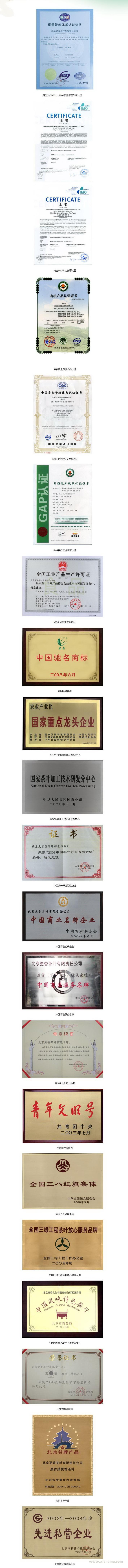 打造中国有机茶连锁品牌——更香茗茶连锁专卖店诚邀加盟!_6
