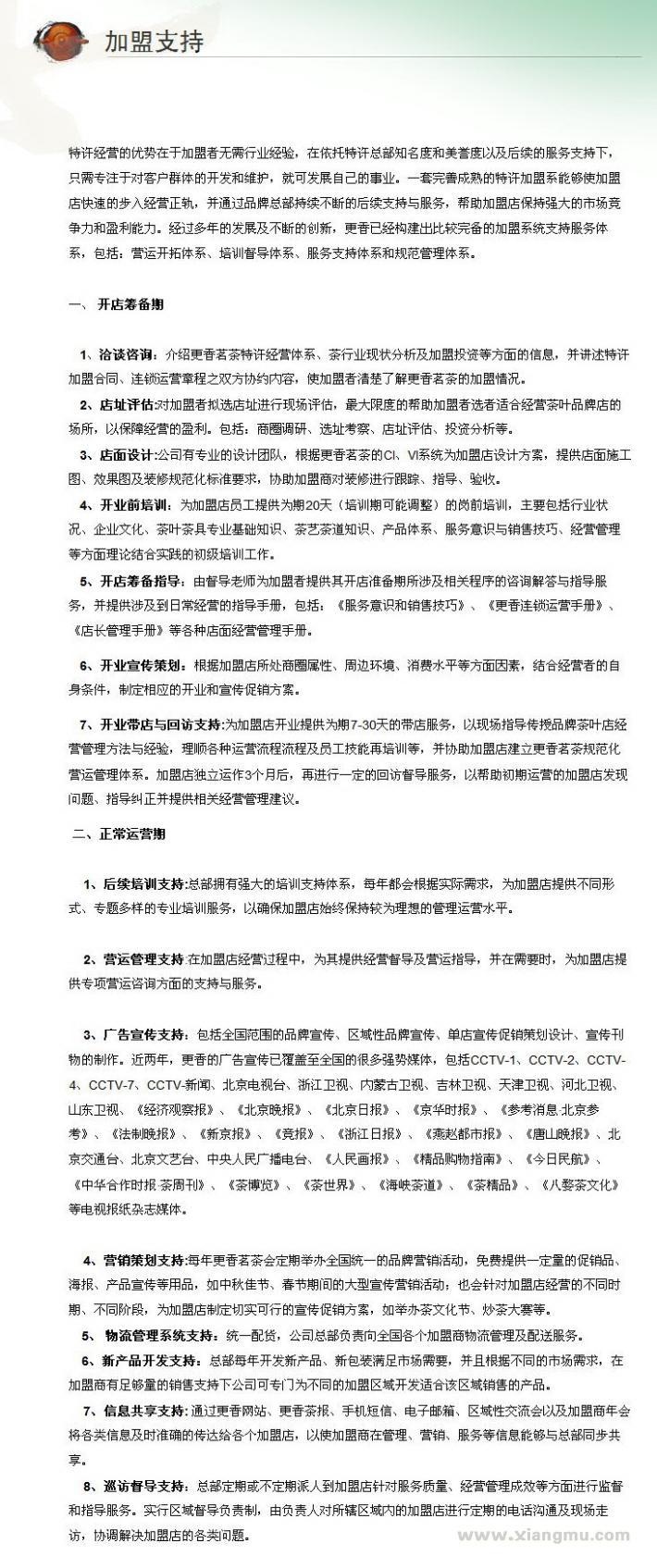 打造中国有机茶连锁品牌——更香茗茶连锁专卖店诚邀加盟!_11