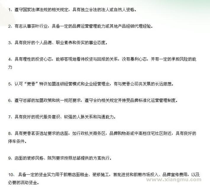 打造中国有机茶连锁品牌——更香茗茶连锁专卖店诚邀加盟!_12