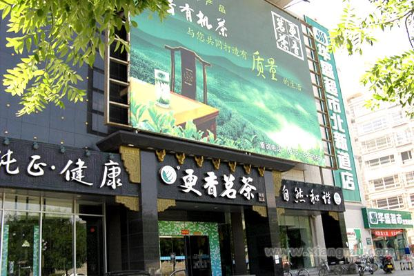 打造中国有机茶连锁品牌——更香茗茶连锁专卖店诚邀加盟!_2