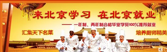 新东方烹饪培训全国火爆招商加盟!_4