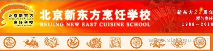 新东方烹饪培训全国火爆招商加盟!_5