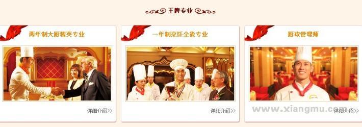 新东方烹饪培训全国火爆招商加盟!_10