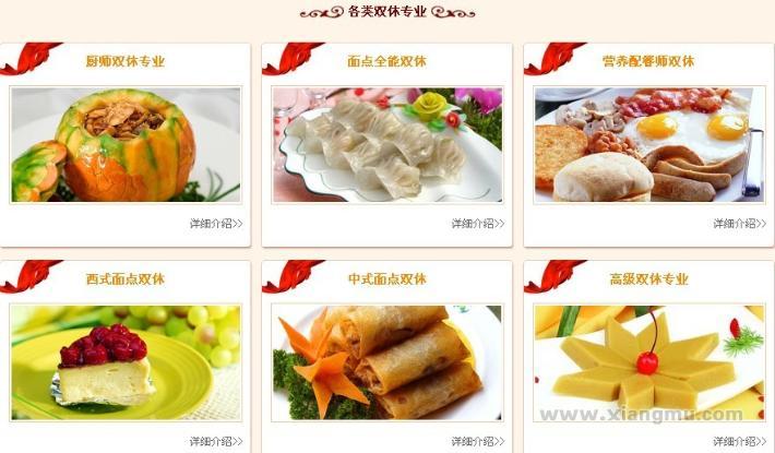 新东方烹饪培训全国火爆招商加盟!_12