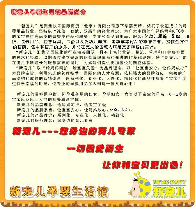 商务部特许备案品牌——新宠儿孕婴生活馆连锁加盟店全国招商加盟_7