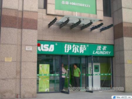 荣昌伊尔萨洗衣干洗连锁店全国招商加盟_7