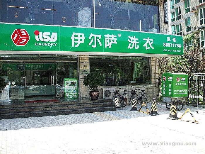 荣昌伊尔萨洗衣干洗连锁店全国招商加盟_9