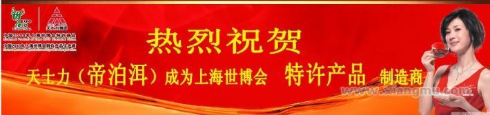 生态纯饮,高倍普洱茶精华——帝泊洱即溶普洱茶珍全国招商加盟_1