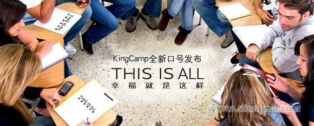 家庭户外品牌——KingCamp户外用品连锁专卖店全国招商加盟_2