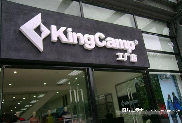 家庭户外品牌——KingCamp户外用品连锁专卖店全国招商加盟_4