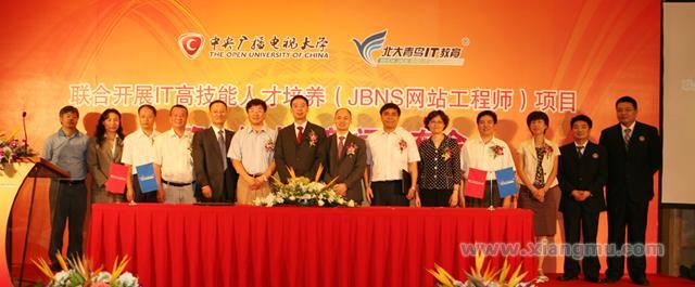 中国IT职业教育——北大青鸟IT教育诚招全国特许加盟合作商_2
