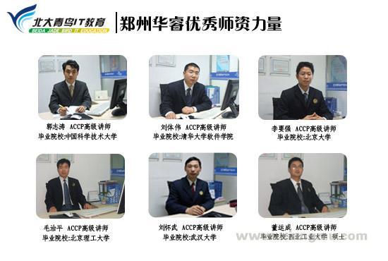 中国IT职业教育——北大青鸟IT教育诚招全国特许加盟合作商_7