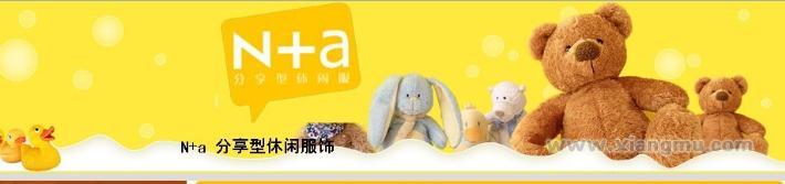 N+a分享型休閑服連鎖專賣店誠招全國加盟合作商_3