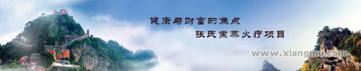 张氏熏蒸火燎养生保健连锁店全国招商加盟_1