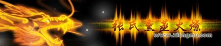 张氏熏蒸火燎养生保健连锁店全国招商加盟_2