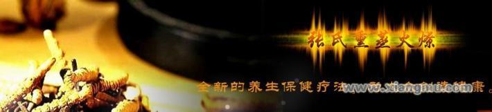 张氏熏蒸火燎养生保健连锁店全国招商加盟_7