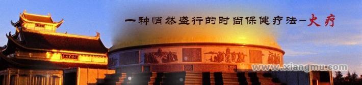 张氏熏蒸火燎养生保健连锁店全国招商加盟_8
