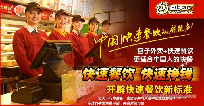 中国快速餐饮领跑品牌——包天下快餐连锁店招商加盟_1