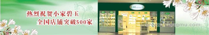 中国美妆业领航品牌——小家碧玉个人护理化妆品连锁店全国特许加盟_4