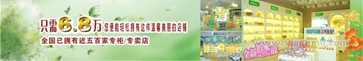 中国美妆业领航品牌——小家碧玉个人护理化妆品连锁店全国特许加盟_6