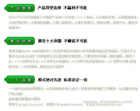 中国美妆业领航品牌——小家碧玉个人护理化妆品连锁店全国特许加盟_9