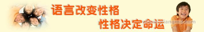 华夏少儿口才:教育理念深入人心_5