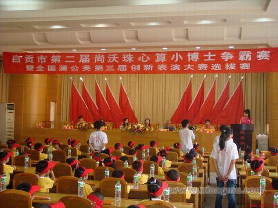 尚沃珠心算:中国知名的珠心算品牌_2
