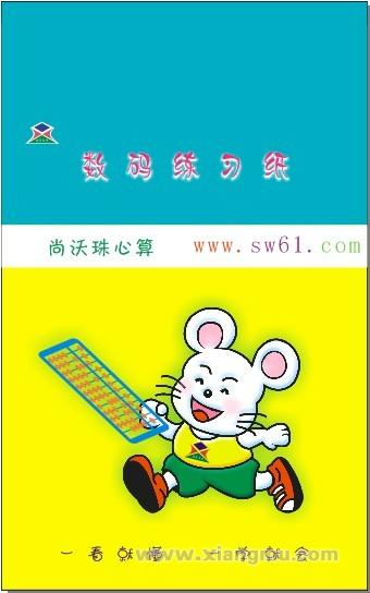 尚沃珠心算:中国知名的珠心算品牌_4