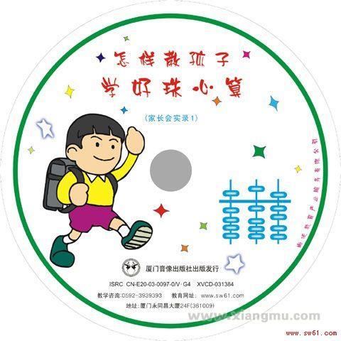 尚沃珠心算:中国知名的珠心算品牌_5