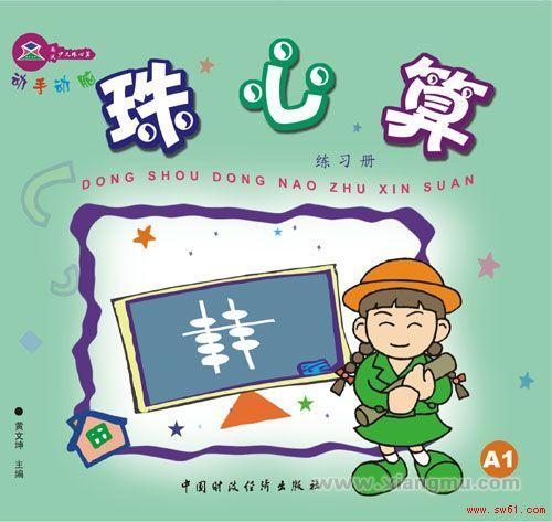 尚沃珠心算:中国知名的珠心算品牌_9