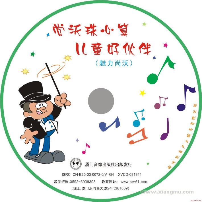 尚沃珠心算:中国知名的珠心算品牌_10