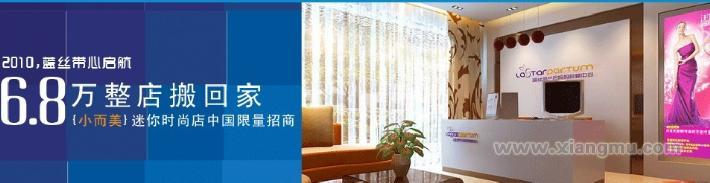 致力中国产后恢复行业NO、1品牌——蓝丝带产后妈妈连锁恢复中心招商加盟_1