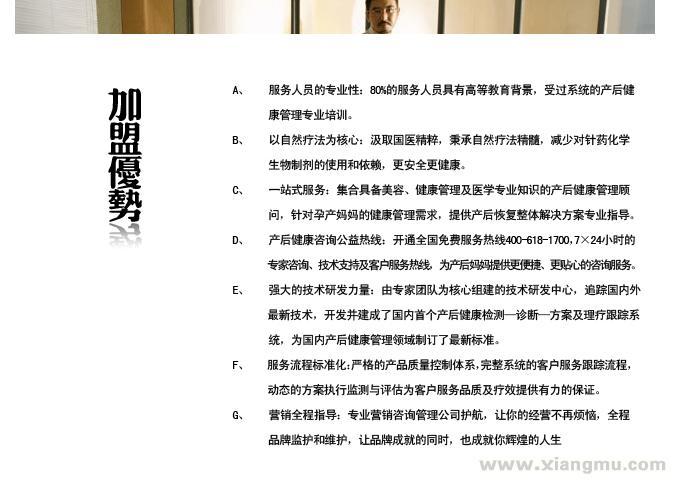 致力中国产后恢复行业NO、1品牌——蓝丝带产后妈妈连锁恢复中心招商加盟_6