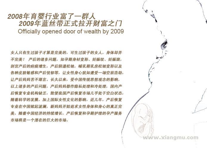 致力中国产后恢复行业NO、1品牌——蓝丝带产后妈妈连锁恢复中心招商加盟_5