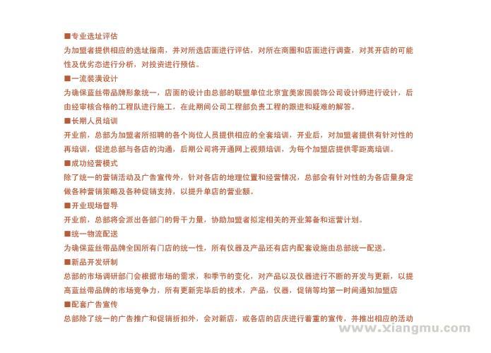 致力中国产后恢复行业NO、1品牌——蓝丝带产后妈妈连锁恢复中心招商加盟_8