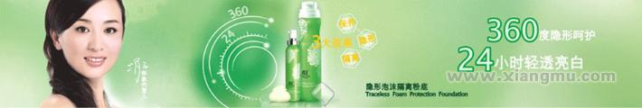中国美妆业领航品牌——小家碧玉个人护理化妆品连锁店全国特许加盟_1