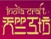 印巴風情手工藝品專業經營第一品牌天竺工坊飾品連鎖專賣店招商加盟